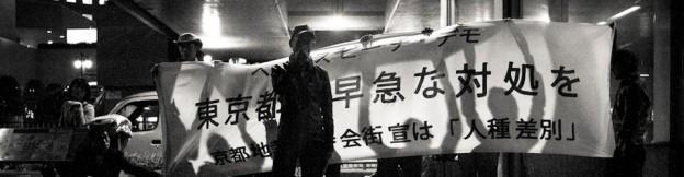 差別反対東京アクション
